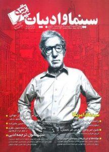 نیمویژهنامۀ وودی آلن در ماهنامۀ سینما و ادبیات