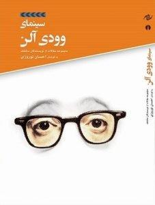 کتاب سینمای وودی آلن