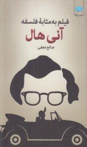 کتاب فیلم بهمثابۀ فلسفه: آنی هال