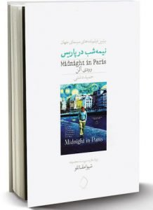 کتاب نیمهشب در پاریس