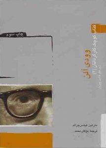 کتاب کوچک کارگردانان (2): وودی آلن