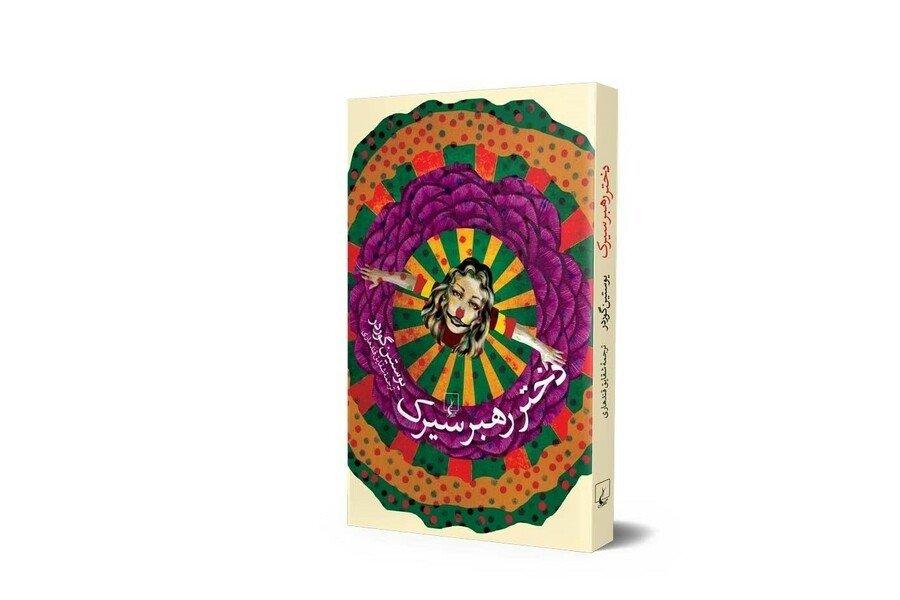 کتاب دختر رهبر سیرک یوستین گوردر شقایق قندهاری