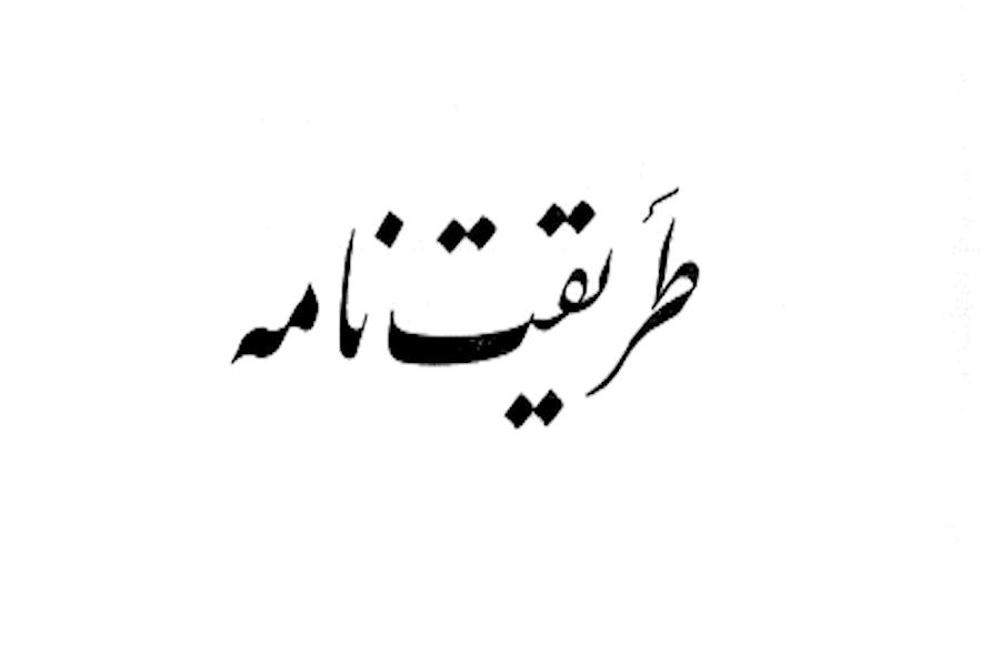 کتاب طریقتنامه عماد فقیه کرمانی